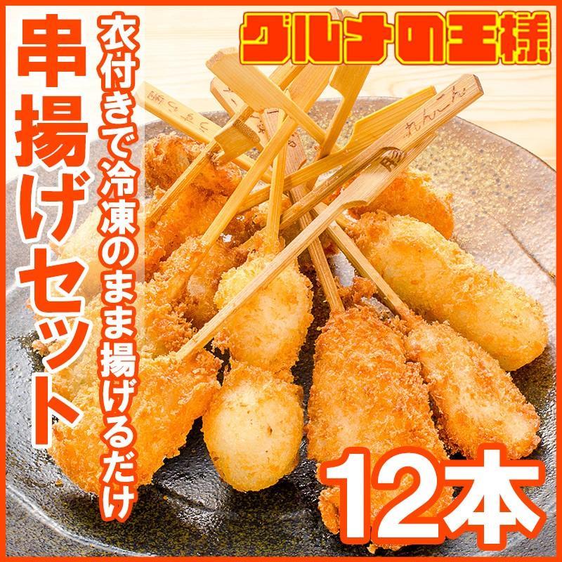 串揚げ 串揚げバラエティーセット 6種類×2本 合計12本|gourmet-no-ousama