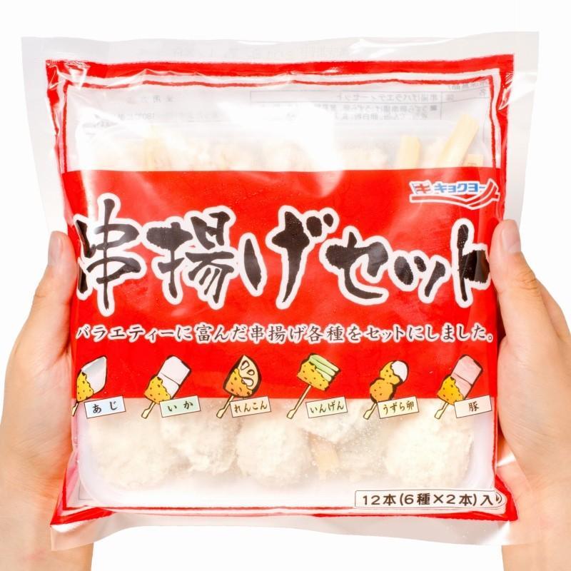 串揚げ 串揚げバラエティーセット 6種類×2本 合計12本|gourmet-no-ousama|15