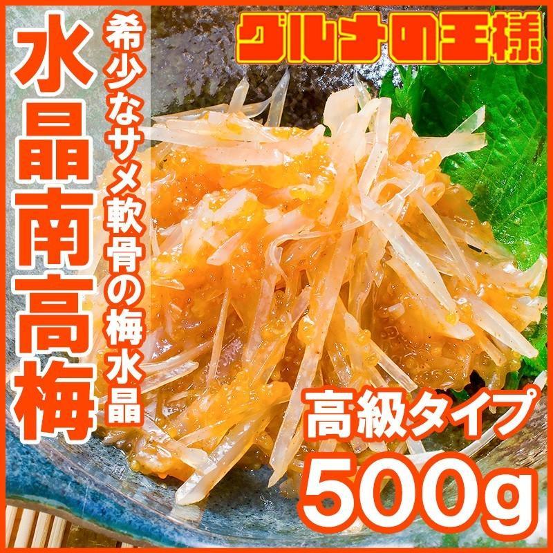 梅水晶 水晶南高梅 特印(500g) gourmet-no-ousama