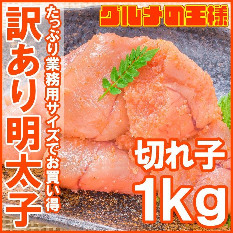 訳あり 明太子 めんたいこ 切れ子 無着色明太子 1kg 詰め合わせ 辛子明太子 (わけあり ワケあり 穴あき バラ)|gourmet-no-ousama