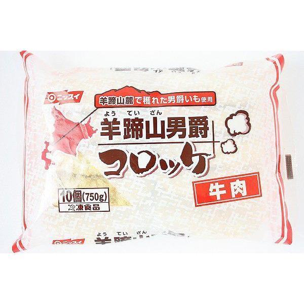 羊蹄山男爵コロッケ(75g×10個)|gourmet-no-ousama|06