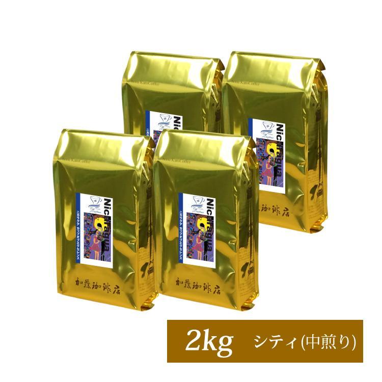 【業務用卸メガ盛り2kg】ニカラグアカップオブエクセレンス(Cニカ×4)/珈琲豆