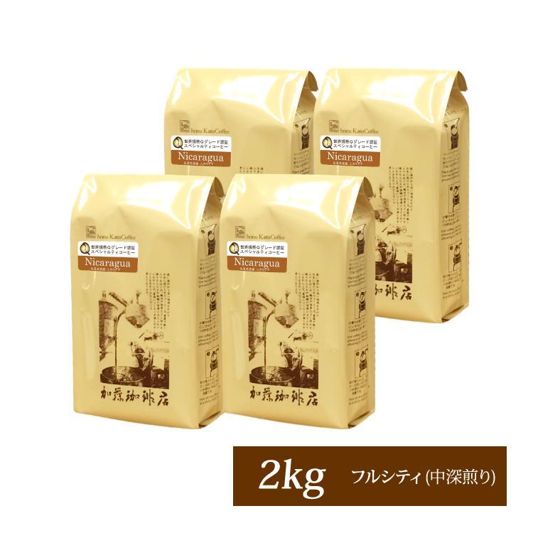 【業務用卸メガ盛り2kg】ニカラグア世界規格Qグレード珈琲豆(Qニカ×4)