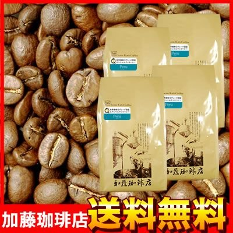 【業務用卸メガ盛り2kg】ペルー世界規格Qグレード珈琲豆/グルメコーヒー豆専門加藤珈琲店(Qペル×4)
