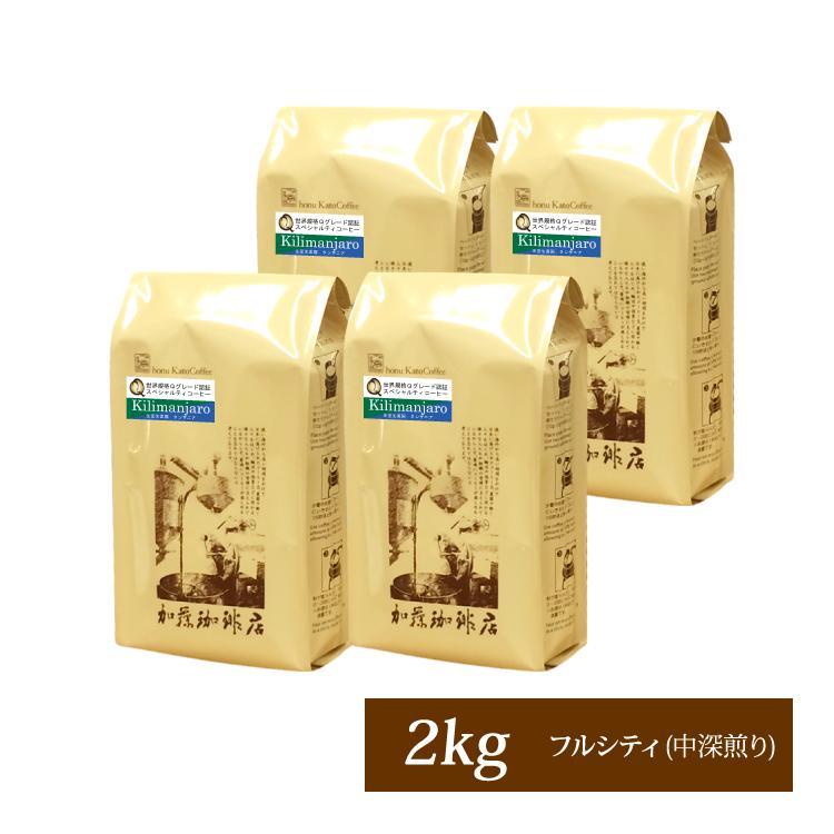 [業務用卸メガ盛り2kg]タンザニア·キリマンジャロ世界規格Qグレード珈琲豆(Qタンザニア×4)