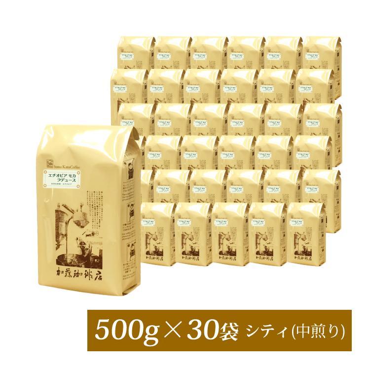 【メガ盛り業務用卸】エチオピアモカ·ラデュース30袋入BOX/珈琲豆