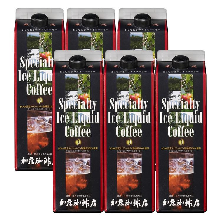 アイスコーヒー スペシャルティアイスリキッドコーヒー 6本 人気急上昇 ショッピング セット 無糖 お祝い 贈り物 ギフト コーヒーの日 御祝
