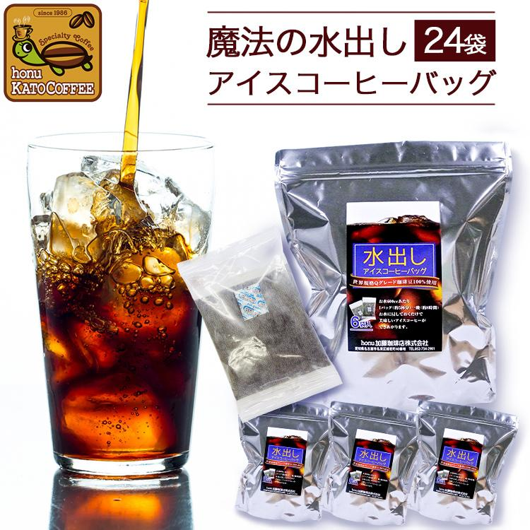 使い勝手の良い お得用24バッグ入 魔法の水出しアイスコーヒーバッグ 公式ストア