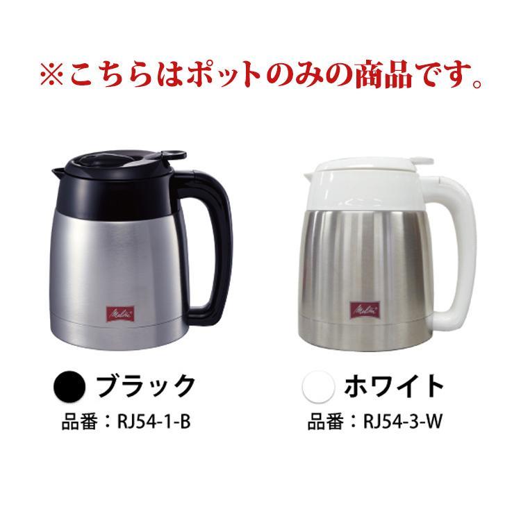 お取り寄せ商品 ノアSKT54交換用ポット メリタ Melitta 100%品質保証! 5%OFF グルメコーヒー豆専門加藤珈琲店
