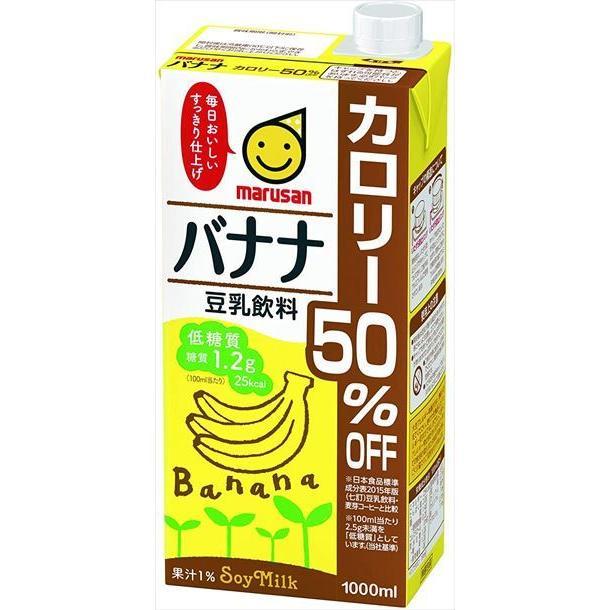 お気に入 送料無料 マルサン 豆乳飲料 バナナ 期間限定特価品 カロリー50%オフ CS 1L×12本