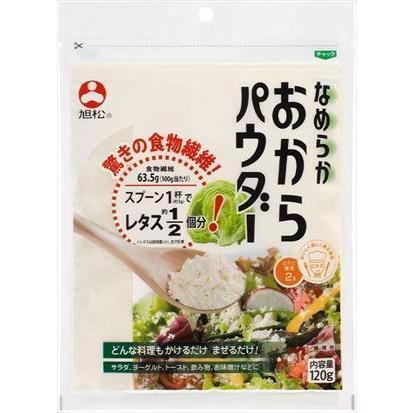 人気ブレゼント! 送料無料 旭松食品 なめらかおからパウダー お求めやすく価格改定 120g×20袋
