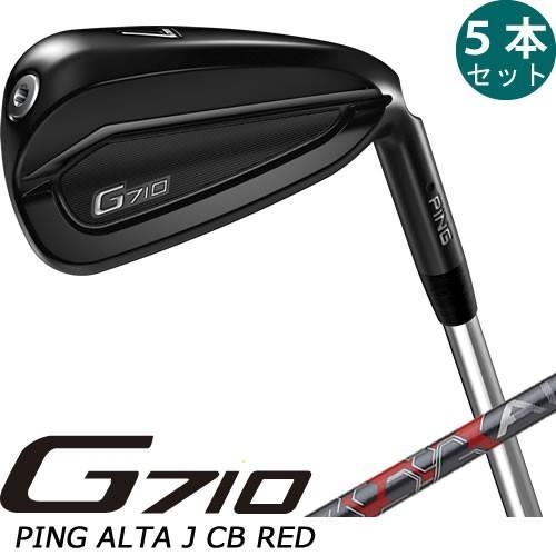 正式的 ピン ゴルフ G710 アイアン 5本セット アイアン 5本セット カーボンシャフト PING ALTA ピン J CB RED 左用あり, タカネムラ:21f1287f --- airmodconsu.dominiotemporario.com