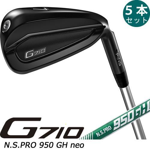 人気 ピン ゴルフ G710 アイアン 5本セット NS PRO 950GH ネオ neo スチールシャフト PING 左用あり, Detailsbymonosapiens 87c14d45