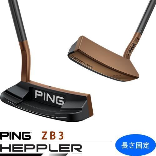 割引クーポン ピン ゴルフ PING ヘプラー パター ZB3 ブラッククロームシャフト 長さ固定 左用選択可 HEPPLER ZB3, 【あすつく】 92f77967