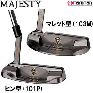 マルマン maruman マジェスティパター MAJESTY PUTTER ピン型(101P)/マレット型(103M) 2018モデル
