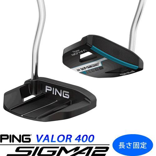 ピン PING シグマ2 中尺 パター ヴァラー400 マレット 長さ固定 左用選択可 カスタムオーダー可 SIGMA2 VALOR400