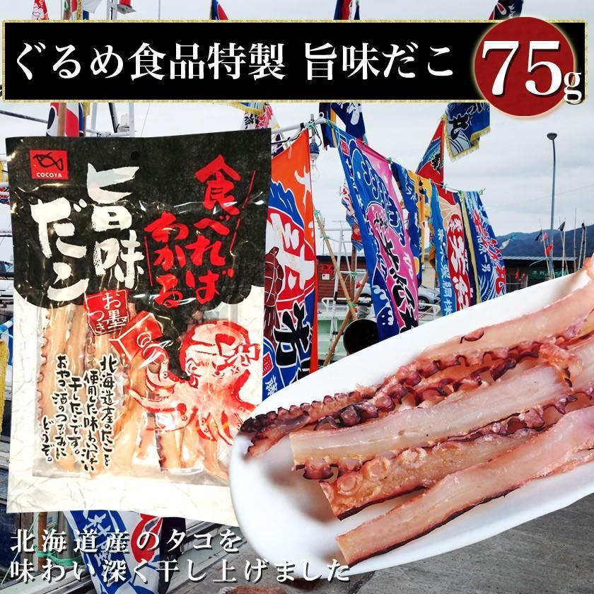 北海道産 旨味だこ 75g 一部予約 メール便で送料無料 ぐるめ食品 増毛 海外限定 たこ 海産物 お酒 蛸 タコ 酒 おつまみ 干物