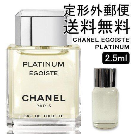 売却 -CHANEL- シャネル エゴイスト EDT 秀逸 2.5ml プラチナム