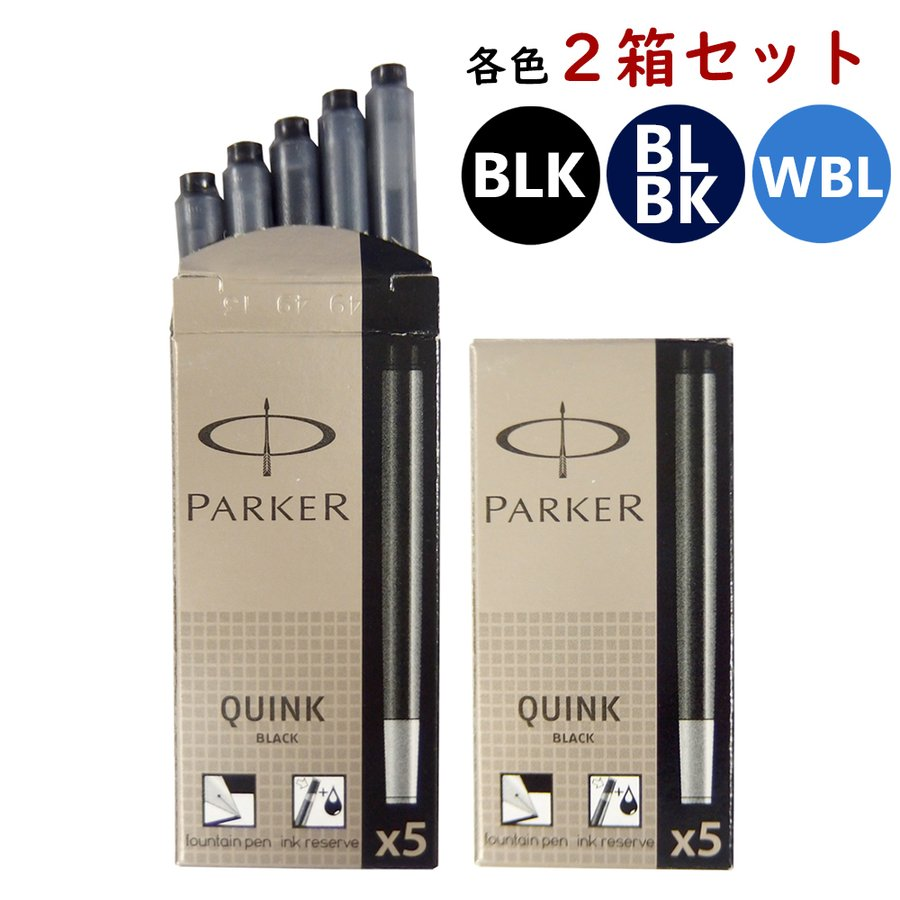 クリックポスト送料無料 パーカー PARKER 万年筆 カートリッジ インク クインク QUINK 各色 2箱セット (1箱 5本入り) 3色展開 リフィル レフィル 日本正規品|gport