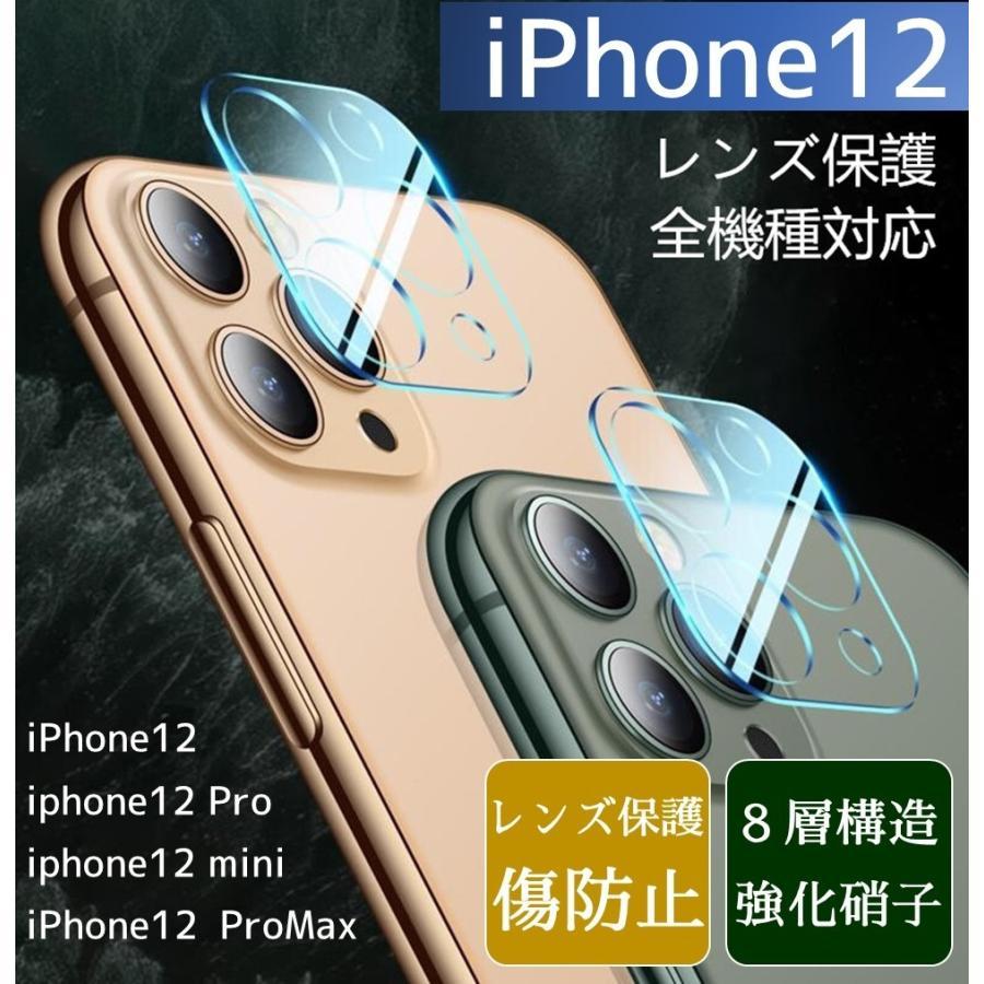 iPhone12 mini Pro Max カメラカバー ガラスフィルム カメラ保護 カメラレンズ 液晶保護フィルム 倉 アイフォン レンズ保護 美品 カメラフィルム スマホ