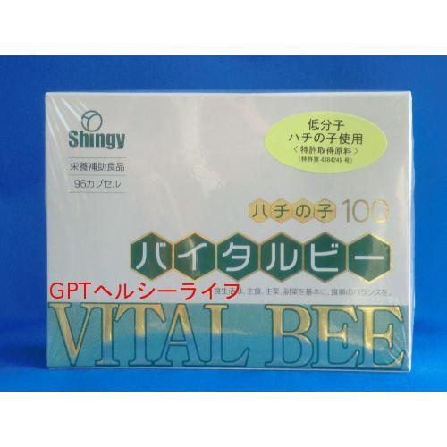 新・バイタルビー低分子(96粒入)・ビージソン21シンギー社製・お薦め gpt