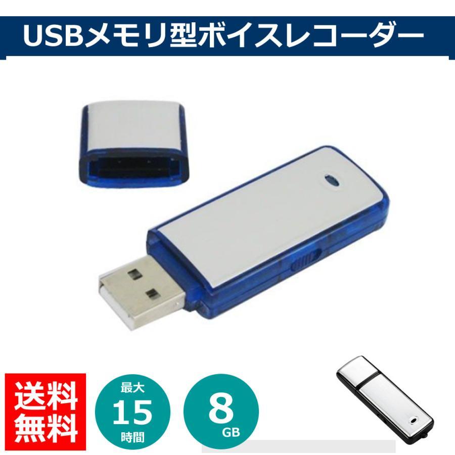 USB ボイスレコーダー 8GB 内蔵 超特価 USBメモリ 大容量 長時間録音 録音 USBフラッシュメモリ セミナー 祝日 携帯便利 学習 操作簡単