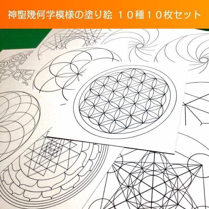 神聖幾何学模様の塗り絵 フラワーオブライフ シードオブライフ マカパ ...