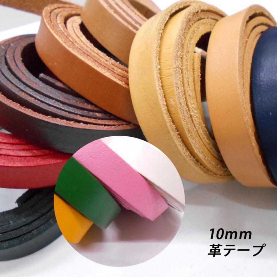 レザークラフト 革テープ 平テープ 10mm 1m単位 切り売り 10.0mm おすすめ特集 本革 バッグ ハンドメイド素材 開催中 ベルト ストラップ キーホルダー 皮 バッグ持ち手