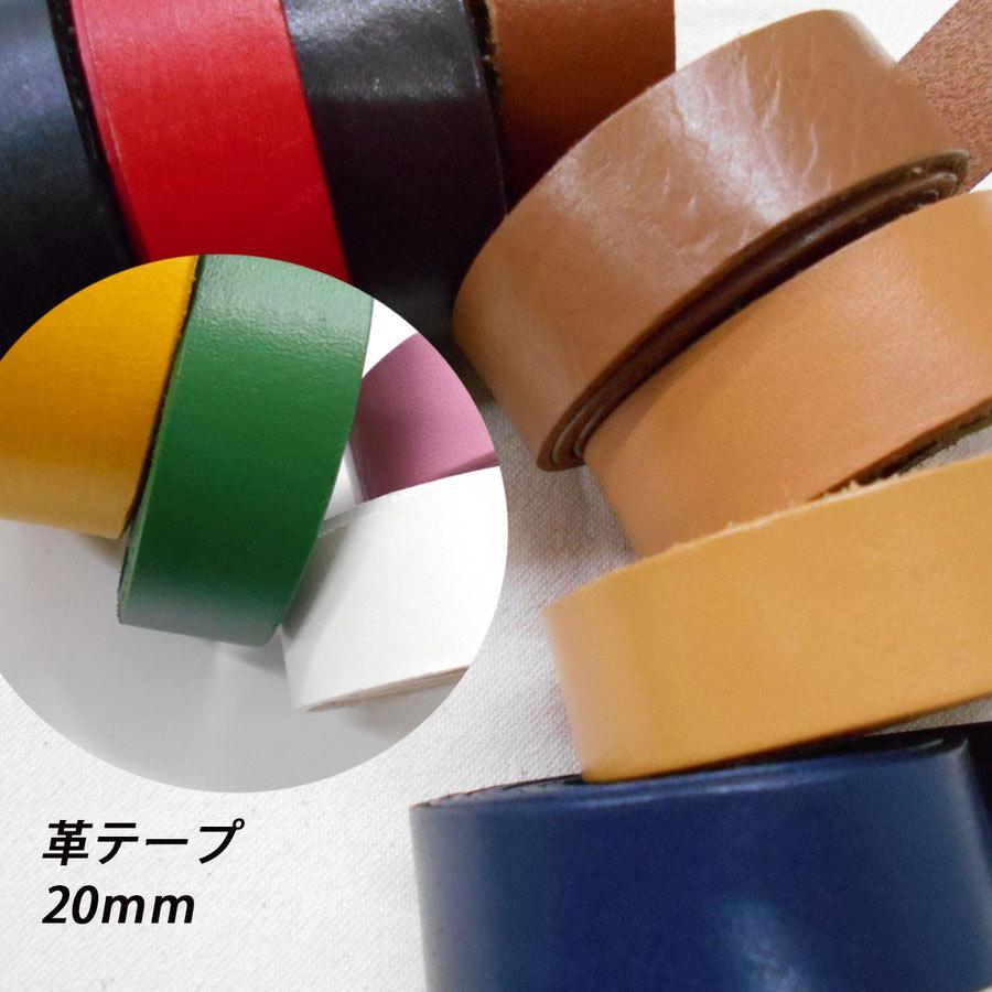 レザークラフト 革テープ 平テープ 20mm 1m単位 切り売り 20.0mm 本革 バッグ 皮 キーホルダー ベルト ストラップ お買得 バッグ持ち手 記念日 ハンドメイド素材