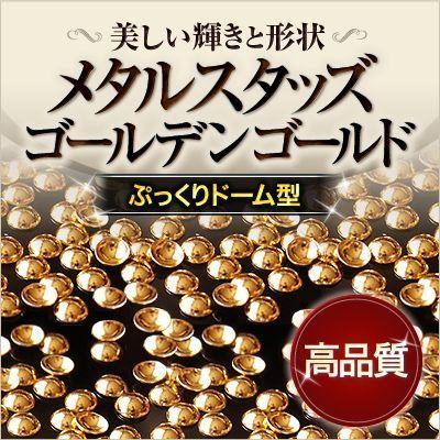 一部予約 ゆうパケット対象商品 美しい輝きと形状 ぷっくりドーム型スタッズネイルの必需品高品質メタルスタッズ 50粒 宅配便送料無料 ゴールデンゴールド