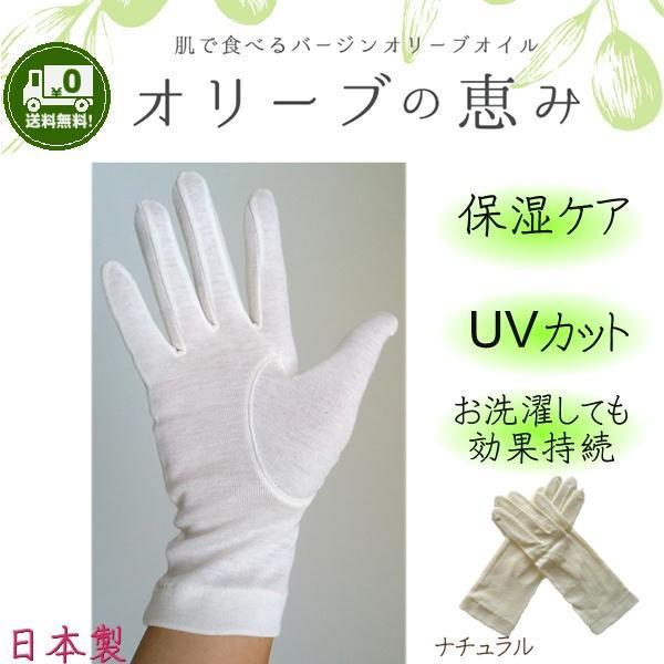 手袋手荒れ保湿ケア UVケアも無染色ナチュラル オリーブの恵み graceofgloves