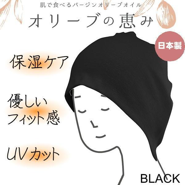 ケア帽子で保湿ケアとUVケア高紫外線遮蔽率ブラック オリーブの恵み|graceofgloves