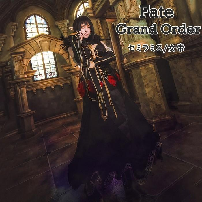 Fate/Grand Order FGO Fate/Apocrypha セミラミス 女帝 コスプレ衣装 COSPLAY cosplay コスチューム 学園祭 イベント 文化祭 仮装 変装