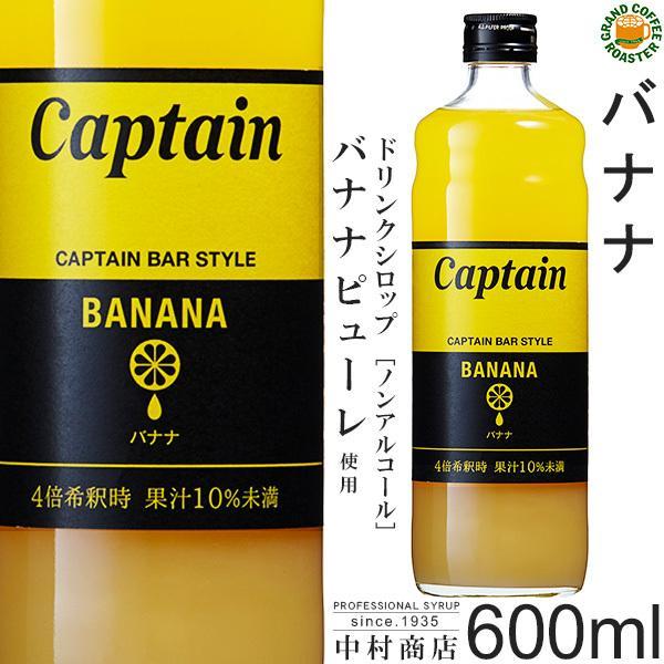 キャプテン シロップ バナナ 600ml 年間定番 希釈用 限定特価
