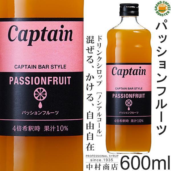 キャプテン シロップ パッションフルーツ 交換無料 希釈用 600ml ラッピング無料