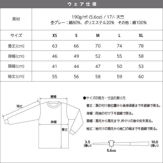 Tシャツ メンズ レディース 長袖 厚手 無地 Printstar プリントスター 5.6オンス ヘビーウェイト長袖Tシャツ|grafit|17
