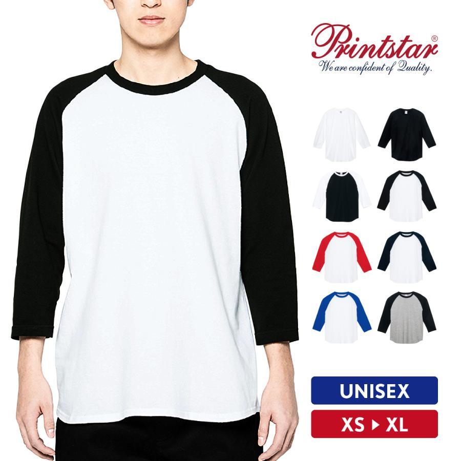 ラグラン Tシャツ メンズ レディース 七分袖 無地 厚手 Printstar プリントスター 5.6オンス ヘビーウェイトベースボールTシャツ|grafit