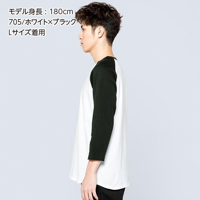 ラグラン Tシャツ メンズ レディース 七分袖 無地 厚手 Printstar プリントスター 5.6オンス ヘビーウェイトベースボールTシャツ|grafit|05