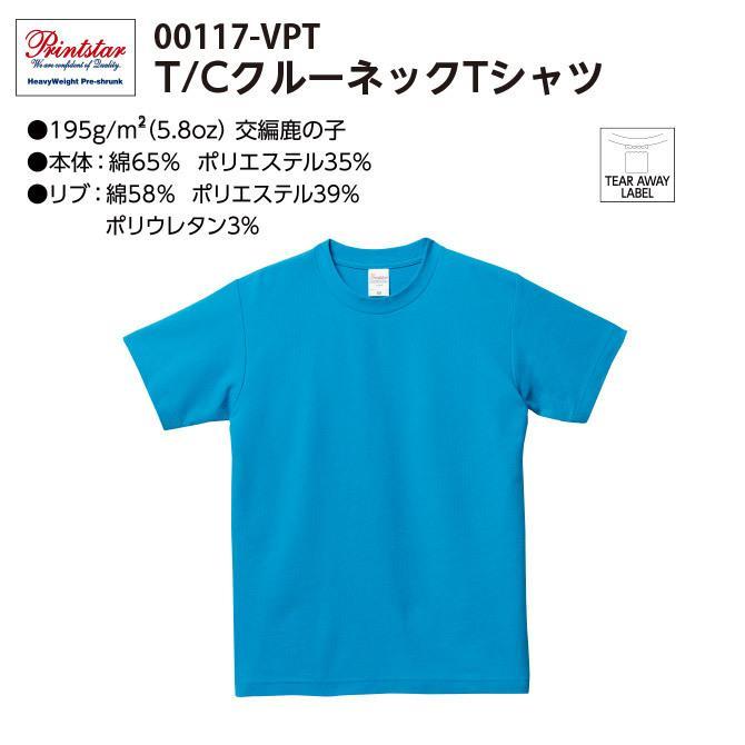 Tシャツ メンズ レディース 半袖 鹿の子 無地 Printstar プリントスター 5.8オンス T/CクルーネックTシャツ grafit 02