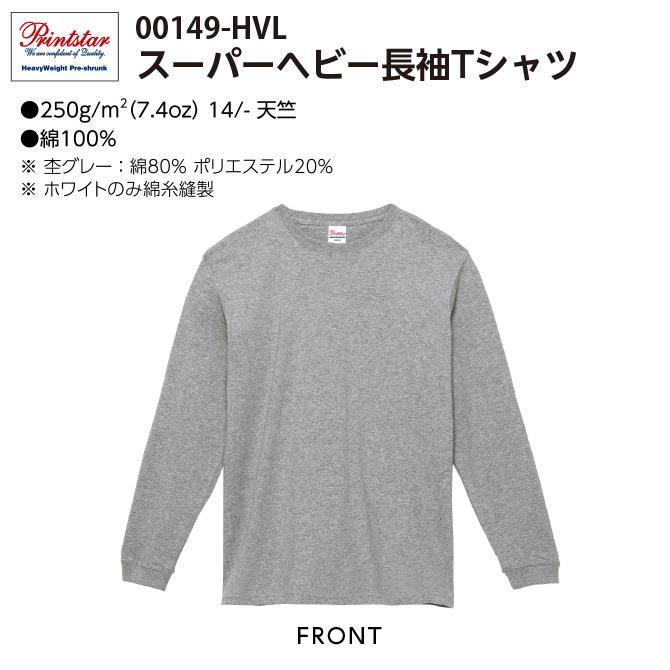 Tシャツ メンズ レディース 長袖 厚手 無地 Printstar プリントスター 7.4オンス スーパーヘビー長袖Tシャツ|grafit|02