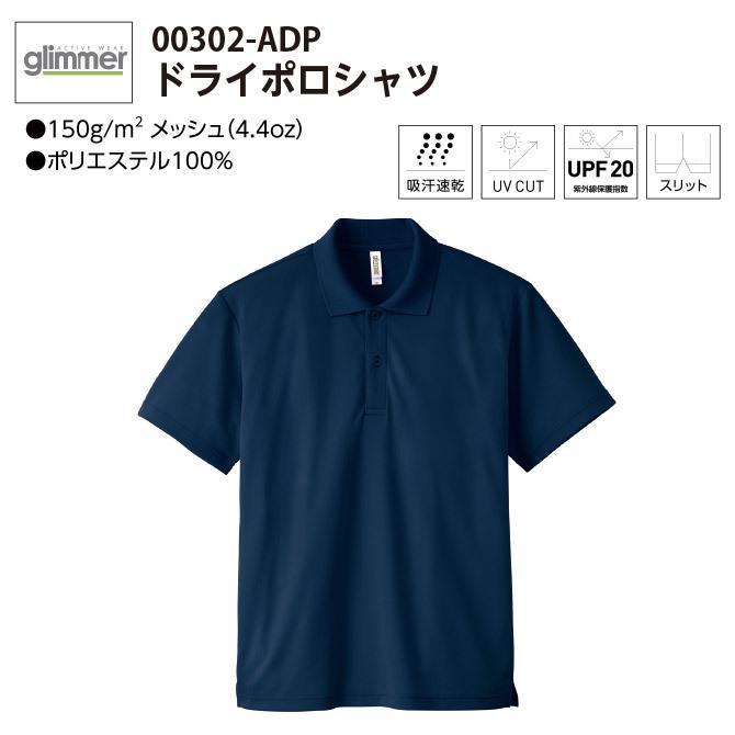 ポロシャツ メンズ レディース 半袖 吸汗速乾 無地 glimmer グリマー 4.4オンス ドライポロシャツ ポケット無し|grafit|02