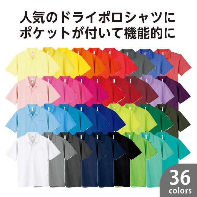 ポロシャツ メンズ レディース 半袖 吸汗速乾 無地 glimmer グリマー 4.4オンス ドライポロシャツ ポケット付き|grafit|12