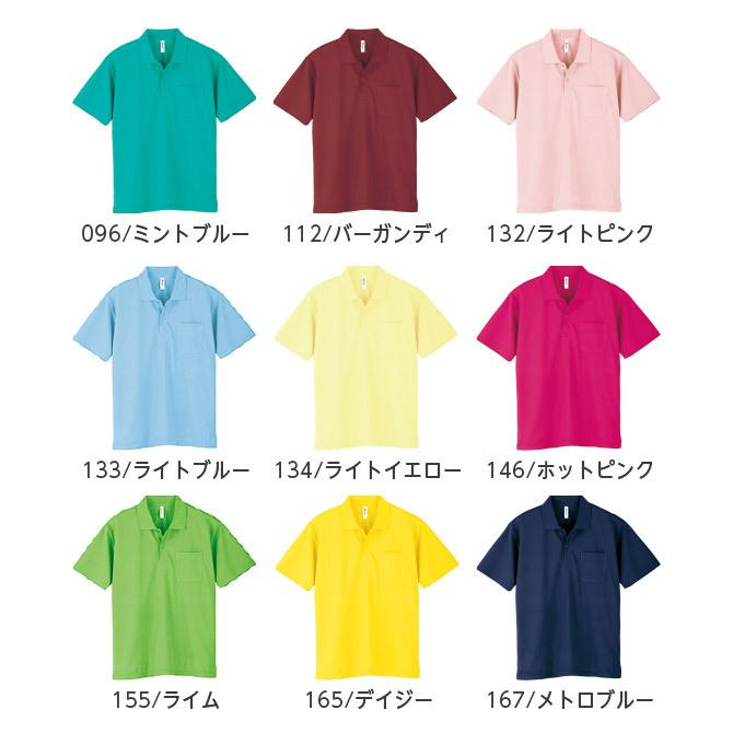 ポロシャツ メンズ レディース 半袖 吸汗速乾 無地 glimmer グリマー 4.4オンス ドライポロシャツ ポケット付き|grafit|15