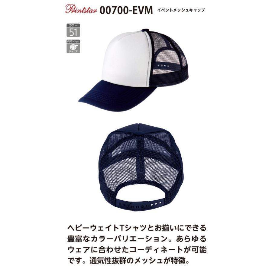 イベントメッシュキャップ 00700-EVM メンズ 男女兼用 全51色 キッズ ジュニア フリーサイズ|grafit|02