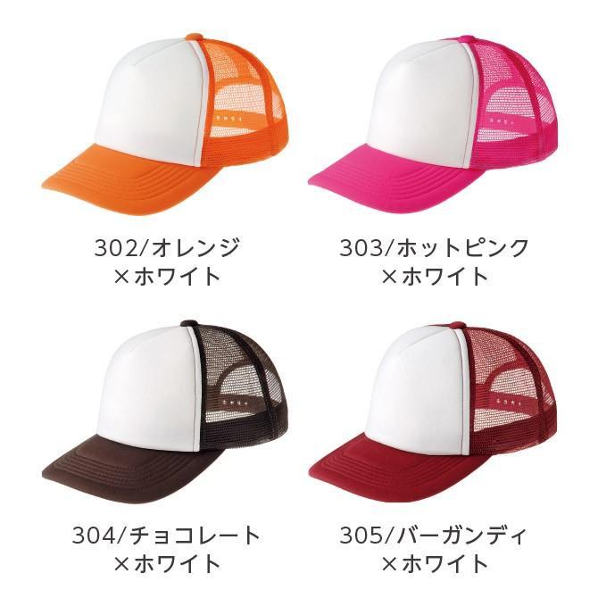 イベントメッシュキャップ 00700-EVM メンズ 男女兼用 全51色 キッズ ジュニア フリーサイズ|grafit|12