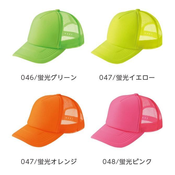 イベントメッシュキャップ 00700-EVM メンズ 男女兼用 全51色 キッズ ジュニア フリーサイズ|grafit|15