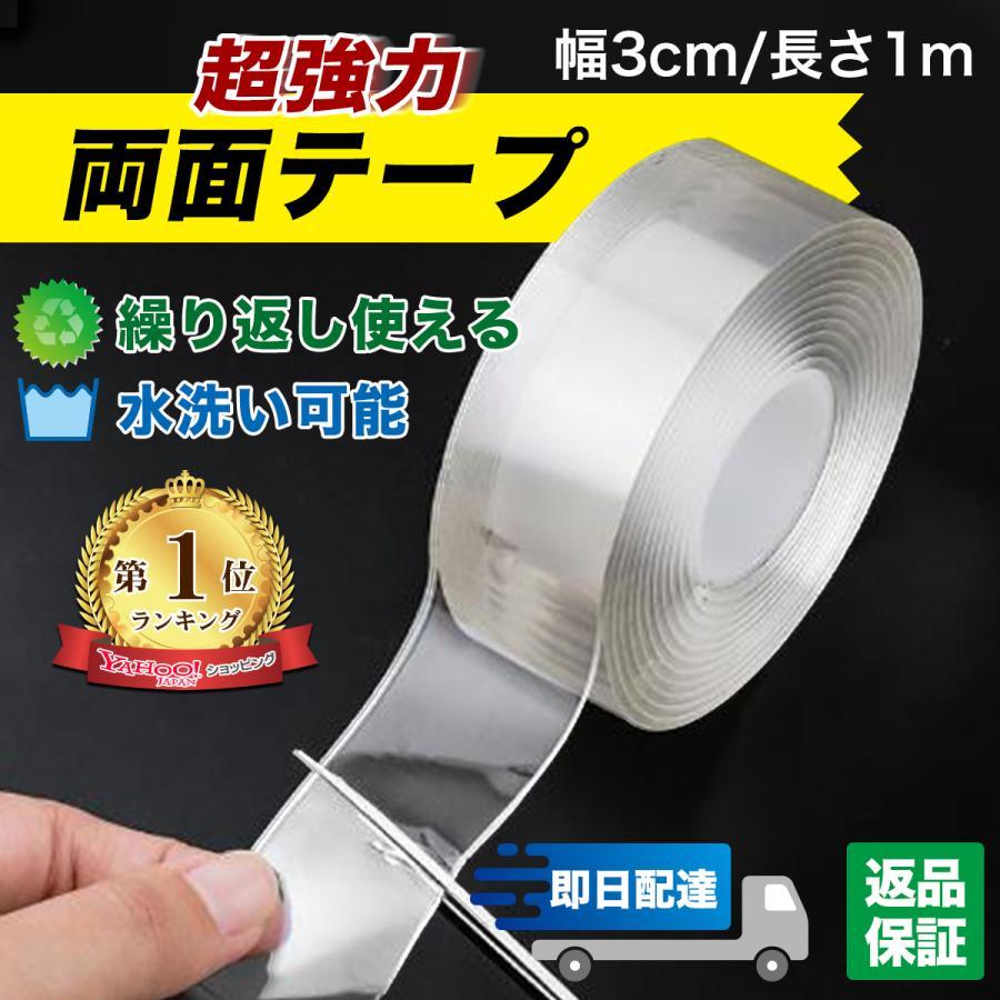 両面テープ はがせる 透明 防水 水洗い可 魔法の NEW ARRIVAL 繰り返し 粘着テープ テープ 魔法テープ まとめ買い特価 のり残らず 耐熱