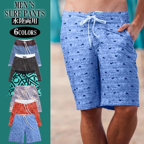 水着 メンズ 購入 サーフパンツ 海パン 海水パンツ サーフショーツ ショートパンツ 短パン 祝日 post ハーフパンツ 大きいサイズ