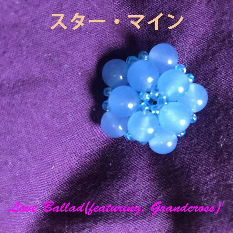印象のデザイン スター・マイン、チャーム、ジェード:翡翠:シアン Love Ballad(featuring. Grandcross), 飛騨高山のふとん屋 a3e4aeb3