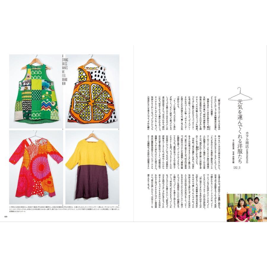 Grandeひろしま Vol.28 春号|grande-hiroshima|04